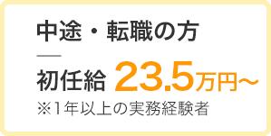 中途・転職の方/初任給22万円~※1年以上の実務経験者