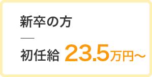 新卒の方/初任給22万円~
