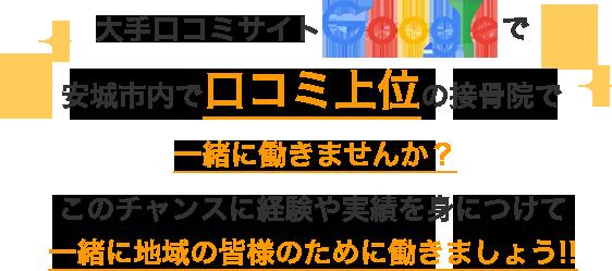 大手口コミサイトGoogleで、安城市内口コミ上位の接骨院で、一緒に働きませんか?